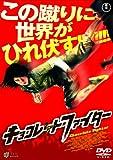 チョコレート・ファイター[DVD]