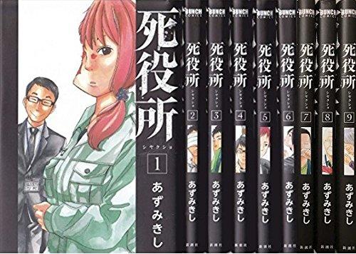 死役所 コミック 1-9巻 セット