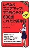 いきなりスコアアップ!TOEIC(R) テスト600点これだけ英単語—Part5&6に挑戦!