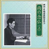 朗読 宮城道雄随筆集(1)「雨の念仏」(上)