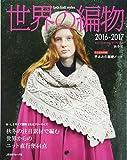 世界の編物2016-2017秋冬号 (Let's Knit series)
