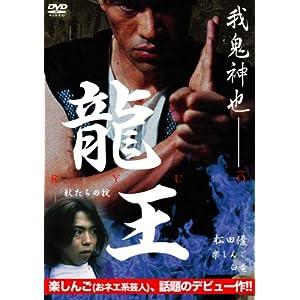 龍王 [DVD]