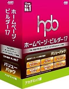 ホームページ・ビルダー17 アカデミック版 バリューパック