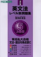 英文法レベル別問題集 5上級編 改訂版 (東進ブックス)