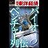 バイオベンチャー列伝2―週刊東洋経済eビジネス新書No.139