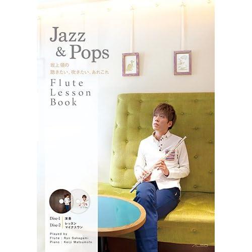 Jazz & Pops Flute Lesson Book <演奏+レッスン&カラオケCD2枚組>