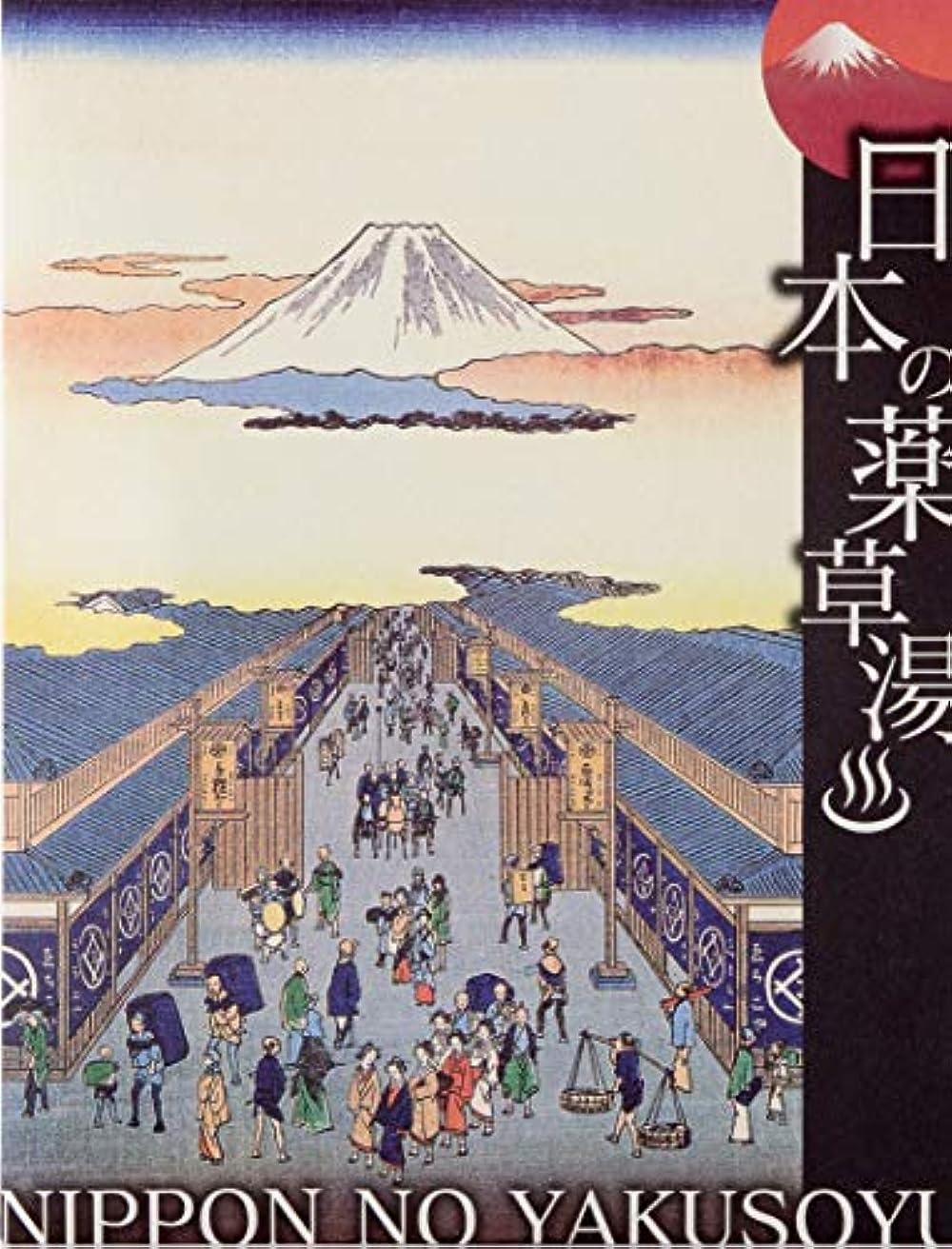 安定しました市区町村論理的に日本の薬草湯 する賀てふ