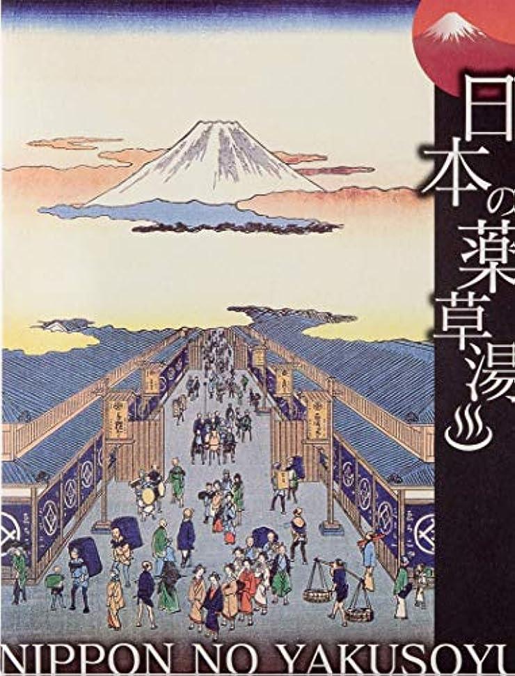 ホステス読みやすさ怖がらせる日本の薬草湯 する賀てふ