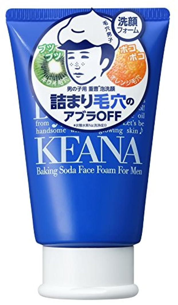 解放自然つまずく毛穴撫子 男の子用 重曹泡洗顔 100g