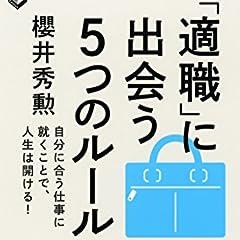 「適職」に出会う5つのルール 自分に合う仕事に就くことで、人生は開ける! (きずな出版)