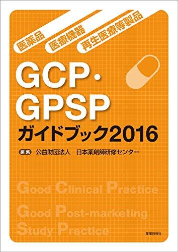 医薬品・医療機器・再生医療等製品GCP・GPSPガイドブック2016