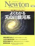 よくわかる天の川銀河系―「我が銀河」の真の姿は? (ニュートンムック)