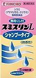 【第2類医薬品】スミスリンLシャンプータイプ 80mL