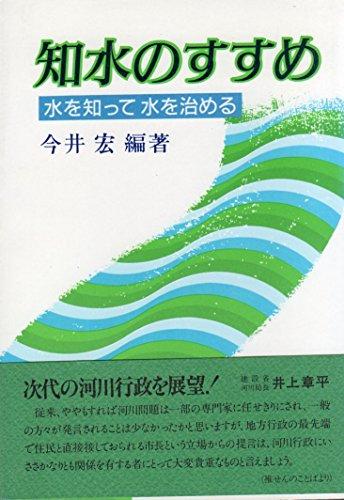 知水のすすめ―水を知って水を治める (1985年)