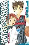 CROSS OVER(1) (週刊少年マガジンコミックス)