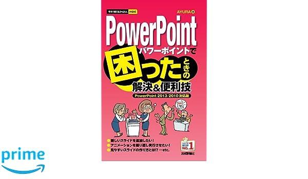 今すぐ使えるかんたんmini powerpointで困ったときの解決 便利技