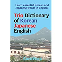 Trio Dictionary of Korean-Japanese-English: Learn essential Korean and Japanese words in English!