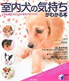 室内犬の気持ちがわかる本―上手な育て方としつけ方をアドバイス! (実用BEST BOOKS)