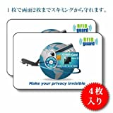 海外旅行用品にクレジットカードや銀行カード、ICカードなどをスキミング被害や電子マネースリから守るカード!【厚さ0.3mm / RFID Guard カード】 4枚入り
