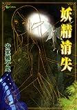 妖精消失 / 安堂 維子里 のシリーズ情報を見る