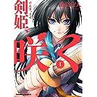 剣姫、咲く(1) (角川コミックス・エース)