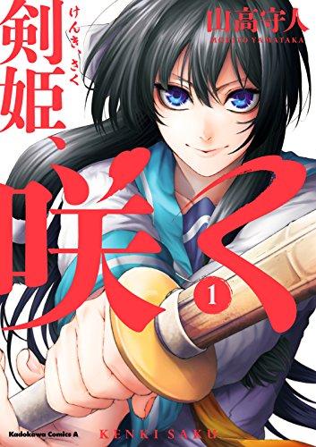 剣姫、咲く(1)<剣姫、咲く> (角川コミックス・エース)