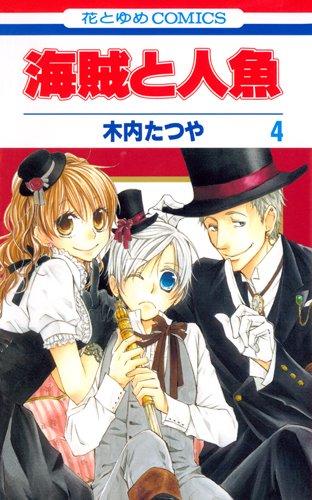 海賊と人魚 第4巻 (花とゆめCOMICS)の詳細を見る