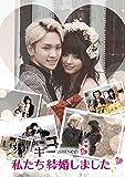 キー(SHINee)の私たち結婚しました Vol.1[DVD]