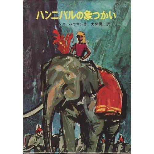ハンニバルの象つかいの詳細を見る
