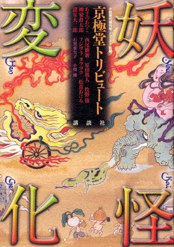 妖怪変化 京極堂トリビュートの詳細を見る