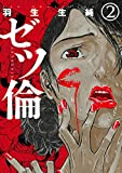 ゼツ倫 2巻: バンチコミックス