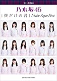 ギター弾き語り 乃木坂46 『僕だけの君 ~Under Super Best~』