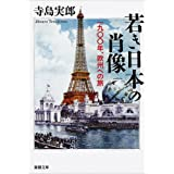 若き日本の肖像: 一九〇〇年、欧州への旅 (新潮文庫)