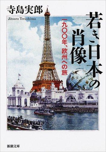 若き日本の肖像: 一九〇〇年、欧州への旅 (新潮文庫)の詳細を見る