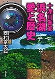 十津川警部 浜名湖 愛と歴史 (双葉文庫)
