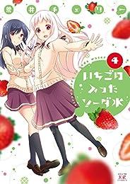 いちごの入ったソーダ水 4巻 (まんがタイムKRコミックス)