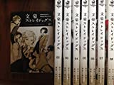 文豪ストレイドッグス コミック 1-8巻セット (カドカワコミックス・エース)