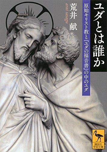 ユダとは誰か 原始キリスト教と『ユダの福音書』の中のユダ (講談社学術文庫)