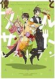 僕とフルサトレストラン 3巻 (IDコミックス ZERO-SUMコミックス)