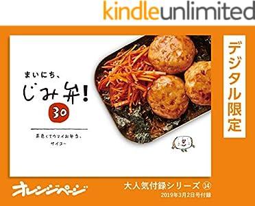 まいにち、じみ弁! 30 茶色くてウマイお弁当、サイコ〜 オレンジページ大人気付録シリーズ