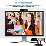 AUSDOM ウェブカメラ FullHD 1080P 高画質 webカメラ 1/3インチCMOSセンサ 200万画素 マイク内蔵 ウェブカム HD Webcam パソコン スカイプ用 PC カメラ