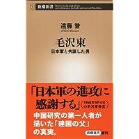 遠藤 誉 (著) (30)新品:   ¥ 886 ポイント:28pt (3%)18点の新品/中古品を見る: ¥ 500より