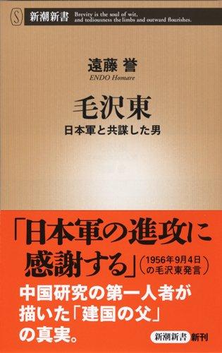 毛沢東 日本軍と共謀した男 (新潮新書)の詳細を見る