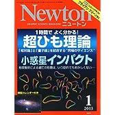 Newton (ニュートン) 2013年 01月号 [雑誌]