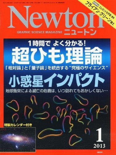 Newton (ニュートン) 2013年 01月号 [雑誌]の詳細を見る