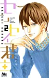 センセイ君主 2 (マーガレットコミックス)