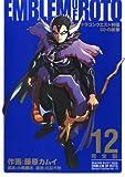ドラゴンクエスト列伝 ロトの紋章 完全版12巻 (デジタル版ヤングガンガンコミックスデラックス)