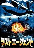 ラスト・エージェント[DVD]