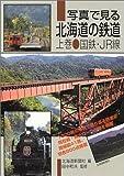 写真で見る北海道の鉄道〈上〉 国鉄・JR線