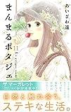 まんまるポタジェ 11 (マーガレットコミックス) 画像